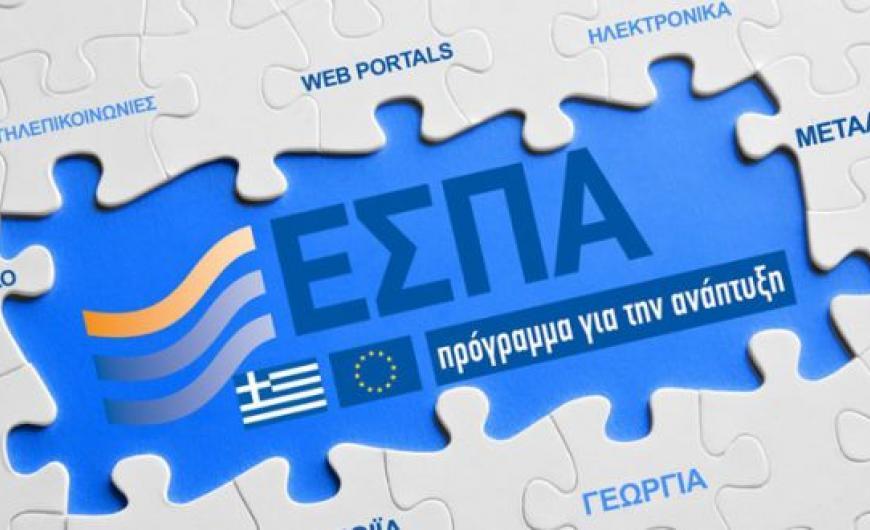 Επιδότηση μέσω ΕΣΠΑ για νέους άνεργους πτυχιούχους 25-45 ετών θετικής, τεχνολογικής και οικονομικής κατεύθυνσης (εκτός πληροφορικής).