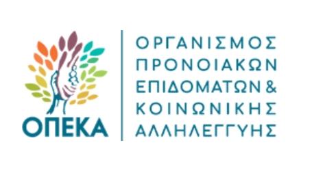 Ξεκίνησαν οι αιτήσεις για τα προγράμματα του Λογαριασμού Αγροτικής Εστίας (ΛΑΕ) ΟΠΕΚΑ έτους 2020