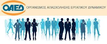 Πλήρης παράταση όλων των προθεσμιών για ΟΛΑ τα προγράμματα απασχόλησης και επιχειρηματικότητας του ΟΑΕΔ